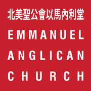 Emmanuel Anglican Church – Boston 北美聖公會以馬內利堂