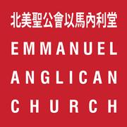 Emmanuel Anglican Church – Boston 北美聖公會以馬內利堂